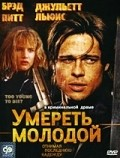 Too Young to Die? movie in Brad Pitt filmography.