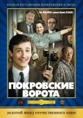 Pokrovskie vorota movie in Mikhail Kozakov filmography.