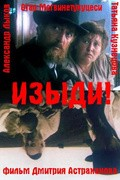 Izyidi! movie in Aleksandr Lykov filmography.