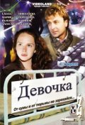 Devochka movie in Tatyana Dogileva filmography.