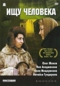 Ischu cheloveka movie in Oleg Zhakov filmography.