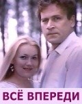 Vse vperedi movie in Vladimir Gostyukhin filmography.