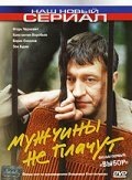 Mujchinyi ne plachut (serial) movie in Sergei Bobrov filmography.