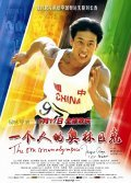 The One Man Olympics movie in Hu Jun filmography.