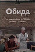 Obida movie in Tatyana Dogileva filmography.