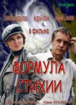 Formula stihii (serial) movie in Sergei Yushkevich filmography.
