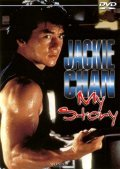 Jackie Chan: My Story movie in Jackie Chan filmography.