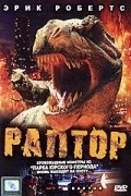 Raptor movie in Jim Wynorski filmography.