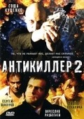 Antikiller 2: Antiterror movie in Gosha Kutsenko filmography.