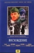 Voshojdenie movie in Vladimir Gostyukhin filmography.