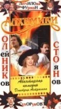Alhimiki movie in Yuri Stoyanov filmography.
