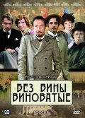 Bez vinyi vinovatyie movie in Albert Filozov filmography.