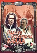 Odisseya kapitana Blada movie in Albert Filozov filmography.