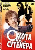 Ohota na sutenera movie in Tatyana Dogileva filmography.