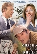 Opasno dlya jizni! is the best movie in Larisa Udovichenko filmography.