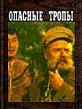 Opasnyie tropyi movie in Anatoli Kuznetsov filmography.