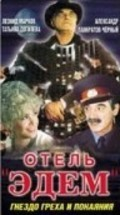 Otel «Edem» movie in Tatyana Dogileva filmography.