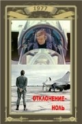 Otklonenie - nol movie in Albert Filozov filmography.