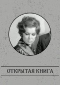 Otkryitaya kniga is the best movie in Anna Aleksakhina filmography.