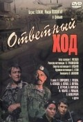 Otvetnyiy hod is the best movie in Vadim Spiridonov filmography.