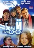 Belyiy parovoz movie in Sergei Yushkevich filmography.