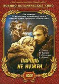 Parol ne nujen movie in Nikolai Gubenko filmography.