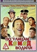 Po ulitsam komod vodili... movie in Igor Dmitriyev filmography.
