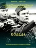 Pobeda movie in Yevgeni Matveyev filmography.