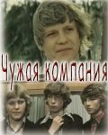 Chujaya kompaniya movie in Vladimir Gostyukhin filmography.