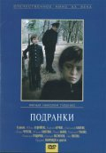 Podranki is the best movie in Nikolai Gubenko filmography.