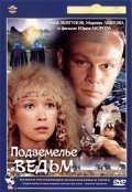 Podzemele vedm is the best movie in Leonid Gromov filmography.