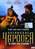 Pohischenie charodeya movie in Vladimir Gostyukhin filmography.