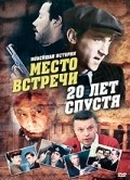 Mesto vstrechi. 20 let spustya movie in Larisa Udovichenko filmography.