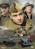 Smert shpionam 2 movie in Vladimir Gostyukhin filmography.