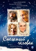Snejnyiy chelovek movie in Viktoriya Isakova filmography.
