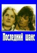 Posledniy shans movie in Anatoli Kuznetsov filmography.