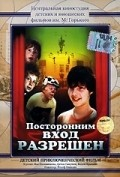 Postoronnim vhod razreshen movie in Lubomir Lipsky filmography.