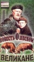 Povest o lesnom velikane movie in Oleg Zhakov filmography.