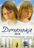 Dochenka moya movie in Irma Vitovskaya filmography.