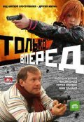 Tolko vpered movie in Andrey Fedortsov filmography.