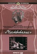 Chestvovanie movie in Mikhail Kozakov filmography.