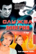 Slujba doveriya movie in Tatyana Dogileva filmography.