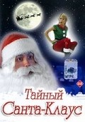 Dear Santa movie in Fred Olen Ray filmography.