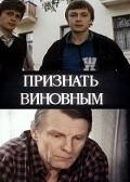 Priznat vinovnyim is the best movie in Vladimir Koretsky filmography.