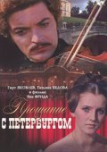 Proschanie s Peterburgom movie in Igor Dmitriyev filmography.