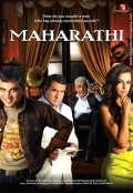 Maharathi movie in Om Puri filmography.