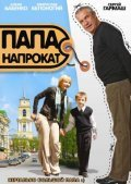 Papa naprokat is the best movie in Irma Vitovskaya filmography.