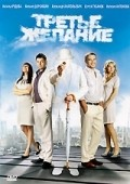 Trete jelanie is the best movie in Sergey Gubanov filmography.