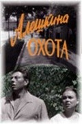 Aleshkina ohota movie in Vladimir Koretsky filmography.