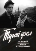 Tugoy uzel movie in Valentina Berezutskaya filmography.